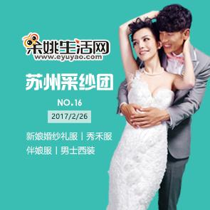 苏州采纱团No.16丨2月26日,一起去苏州淘婚纱