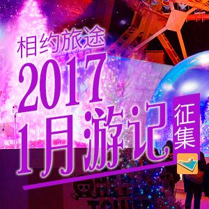 【2017年游记征集】1月用游记展示新一年的精彩,游记征集中