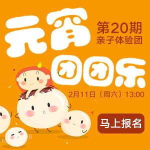 【第二十期亲子体验团】哈啰牛津陪宝贝们一起制作缤纷水果汤圆!