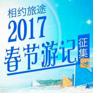 【2017年游记征集】春节出去潇洒了滴童鞋,晒游记呦!