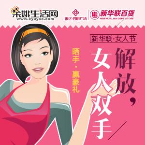 三八妇女节,解放你的双手!让余姚男人都意识到:老婆是用来疼的!