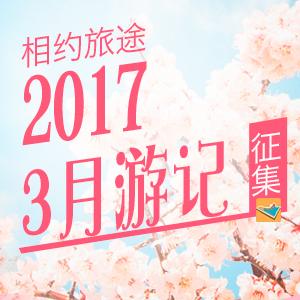 【2017年游记征集】3月游记征集活动开始啦!