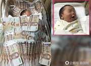 婴儿盖40万现金睡觉 医生:等于睡在细菌堆里