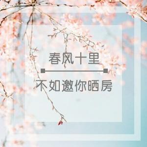 【三月特别策划】春风十里,不如邀你晒房...图片征集开始!