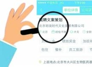 """求职者通过智联招聘找工作 被""""黑""""公司骗12万"""