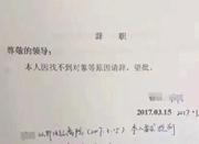 女护士提交辞职信称找不到对象 医院:可能是开玩笑