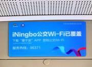 坐公交享免费WiFi 宁波首批400多辆公交车实现全覆盖