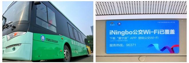 宁波首批400多辆公交车实现全覆盖免费WiFi