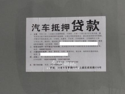 """整治城市牛皮癣""""刻不容缓""""!"""