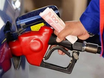 明天油价又要涨了!