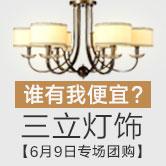 你家的灯可以买了