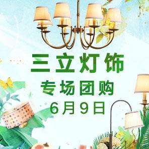 卖场都能比网上便宜?三立灯饰特价来袭!6月9日灯具专场团购活动报名开始啦!