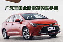 推荐豪华版 广汽丰田全新雷凌购车手册