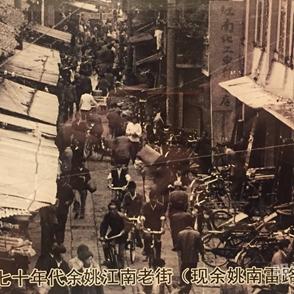 七十年代余姚老街